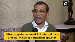 Citizenship Amendment Act internal issue of India_ Maldives Parliament Speaker