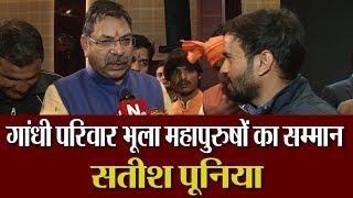 Savarkar पर गदर जारी...Satish Poonia  ने Rahul Gandhi पर साधा निशाना !
