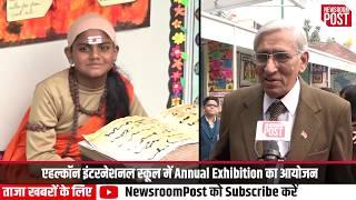 दिल्ली: Ahlcon International School में 'भरत से भारत तक' की थीम पर Annual Exhibition का आयोजन