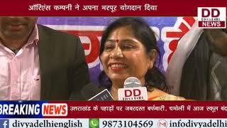 परिणीता क्लब द्वारा हेल्थ अवेयनेस कार्यक्रम आयोजित किया गया|| Divya Delhi News
