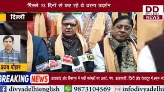 आल इंडिया फेयर प्राइस डीलर्स अब सुप्रिम कोर्ट में योचिका दर्ज करेगा|| Divya Delhi News
