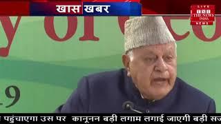 Jammu Kashmir News // फारूक अब्दुल्ला की हिरासत तीन महीने और बढ़ी