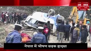 नेपाल में भीषण सड़क हादसा, बस दुर्घटना में 14 की मौत