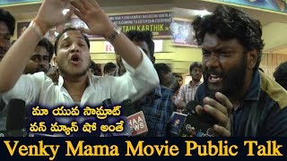 Venky Mama Movie Public Talk | Venky Mama Public Reaction | Venkatesh | Naga Chaitanya