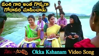 Okka Kshanam Video Song | Nenu C/O Nuvvu Movie Video Songs | RathnaKishore | Latest Telugu Movies