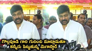 Megastar Chiranjeevi Emotional Words About Gollapudi Maruthi Rao