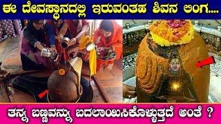 ದಿನಕ್ಕೆ ಮೂರು ಬಣ್ಣ ಬದಲಾಯಿಸುವ ಶಿವಲಿಂಗ..ಇರೋದು ಎಲ್ಲಿ ಗೊತ್ತಾ? || Shivalinga changes 3 colours
