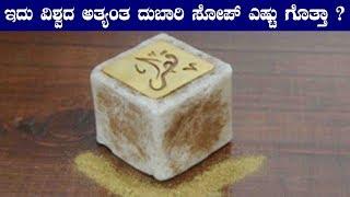 ಇದು ವಿಶ್ವದ ಅತ್ಯಂತ ದುಬಾರಿ ಸೋಪ್ ಎಷ್ಟು ಗೊತ್ತಾ ? || Unimaginable Facts In Kannada