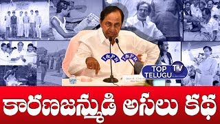 Telangana CM KCR Real Life Story | Kalvakuntla Chandrashekhar Rao | TRS Party | Top Telugu TV
