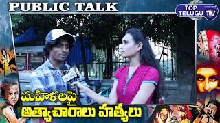 Public Talk: వాళ్ళు మారితేనే ఇలాంటి ఘోరాలు ఆగుతాయి | Disha Case | Peerthi | Ayesha | Top Telugu TV