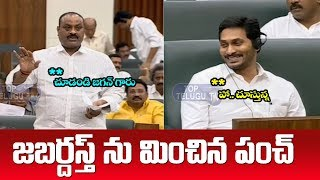Acham Naidu Speech | AP Assembly Day 5 Highlights | YS Jagan | Chandrababu | Top Telugu TV