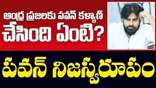 పవన్ కళ్యాణ్ చేసింది ఏంటి? | CH Rajasekhar Rao | AP Special Status | Top Telugu TV