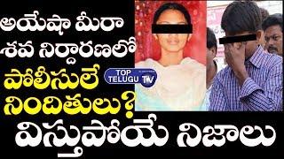 Ayesha Meera Issue Secretes | Telugu Latest Political News | YSRCP | CM Jagan Mohan Reddy News