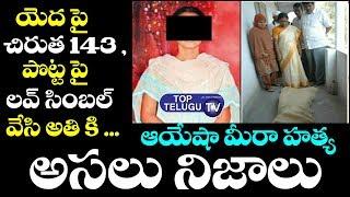 Ayesha Meera Issue Revealed Secret Story | AP CM Jagan | Telugu Political News |  YSRCP | Tamil News