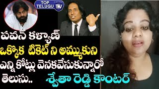 Swetha Reddy Sensational Comments On Raju Raviteja | Janasena | Pawan Kalyan | AP Political News