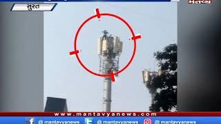 સુરત:મોબાઇલ ટાવર પર ચઢ્યો યુવક , સિંગણપોર વિસ્તારમાં 50 ફૂટ ટાવર પર ચઢ્યો