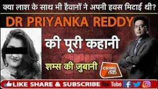 Rip dr Priyanka Reddy | Hyderabad hatya kand | viral video | Round2Aell