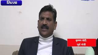 पूर्व मंत्री कृष्ण बेदी का बड़ा बयान  || ANV NEWS SIRSA - HARYANA