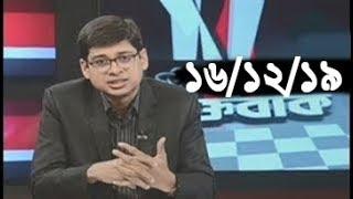 Bangla Talk show  বিষয়:আ.লীগে থাকা রাজাকারের তালিকা প্রকাশ হোক: গাফ্ফার চৌধুরী