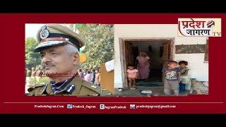 PradeshJagran TV:यूपी के नए DGP सुलखान सिंह का घर