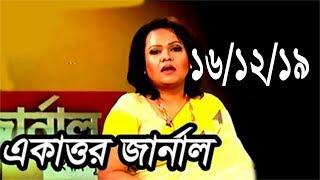"""Bangla Talk show  বিষয়: """"রাজাকার দিয়েই রাজাকারদের তালিকা করা হচ্ছে"""""""