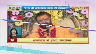 Bhakti Top 20 || 16 December 2019 || Dharm And Adhyatma News || Sanskar