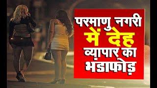 पोकरण पुलिस ने Sex Racker का किया भंडाफोड़ || 2 महिलाओं के साथ दलाल को किया गिरफ्तार