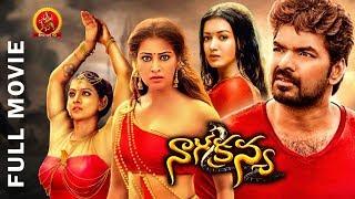 Nagakanya Full Movie | 2019 Telugu Full Movies | Jai | Raai Laxmi | Catherine Tresa | Varalaxmi