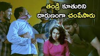 తండ్రి కూతురిని దారుణంగా చంపేసారు | Law Telugu Movie Scenes | Mouryani