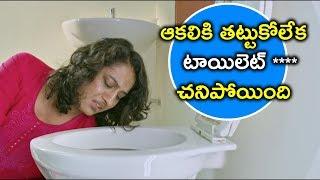 ఆకలికి తట్టుకోలేక టాయిలెట్ **** చనిపోయింది | Law Telugu Movie Scenes | Mouryani