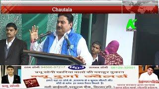 बीजेपी व दुष्यंत पर बरसे Ravi Chautala, बीजेपी को नाईलोन की जुराब की तरह रखते थे Ch. देवीलाल