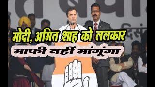 मेरा नाम राहुल सावरकर नहीं, मर जाऊंगा पर माफी नहीं मांगूंगाः राहुल गांधी | My name is Rahul Gandhi