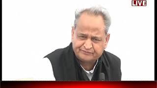 JAN TV LIVE | सरकार का एक साल पूरा,  CM Ashok Gehlot  का सम्बोधन | Part -1