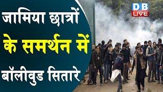जामिया छात्रों के समर्थन में Bollywood सितारे | Police की कार्रवाई पर बॉलीवुड का गुस्सा |#DBLIVE