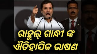 ମୋଦି ଙ୍କୁ ଘେରିଲେ-Rahul Gandhi slams PM Narendra Modi in Bharat Bachao Rally - HIGHLIGHTS