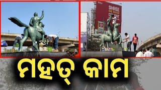 ରାଜଧାନୀ ର ୭୩ ପ୍ରତିମୂର୍ତ୍ତୀ କୁ ସଫେଇ କରି ଚର୍ଚ୍ଚା ରେ ଜୟ ଓଡ଼ିଶା - Jai Odisha Taking an initiative