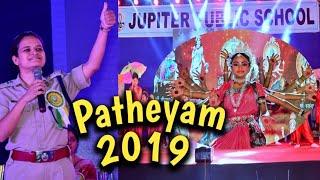 Patheyam 2019- Jupiter Public School - ଜୁପିଟର୍ ପବ୍ଲିକ୍ ସ୍କୁଲ୍ ର ବାର୍ଷିକୋତ୍ସବ HIGHLIGHTS