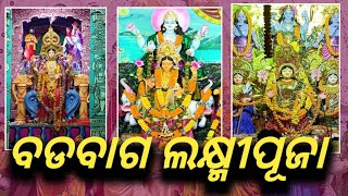 ମା ଲକ୍ଷ୍ମୀ ଙ୍କ ଆଗମନ ରେ ଉତ୍ସବମୁଖର Jagatsinghpur ଜିଲ୍ଲା ର ବଡବାଗ ଗ୍ରାମ - Laxmi Puja 2019