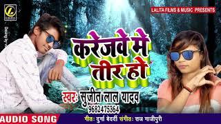करेजवे में तीर हो - Karejave Me Teer Ho - Sujeet Lal Yadav - Bhojpuri Sad Songs New