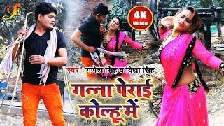 Ganesh Singh का Dasi Dhobi Geet ~ गन्ना पेराई कोल्हू में ~ Vidya Singh ~ Bhojpuri Dhobi Geet 2019