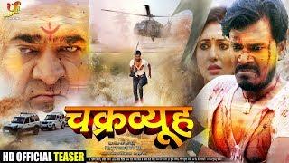CHAKRAVYUH(चक्रव्यूह ) - Official Teaser - Pramod Premi Yadav, Mani Bhattacharya - ActionTeaser2019