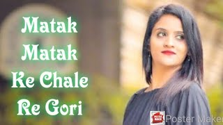 Matak Matak Ke Chale Gori | ASHISH & HEMANT
