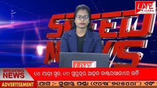 SPEED NEWS 15 12 2019