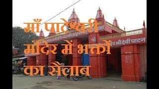 Navaratri:देवी पाटन मंदिर तुलसीपुर में भक्तो की भीड़