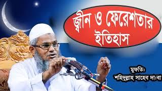জ্বীন ও ফেরেস্তার ইতিহাস । Mufty Sahidullah Saheb | New Bangla Waz Mahfil 2019 | Islamic Waz Bangla