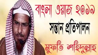Bangla Waz Mahfil 2019 | সন্তান প্রতিপালন । Sontan Protipalon | Mufty Sohidullah Saheb Bangla Waz