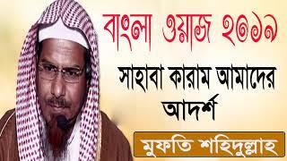 Bangla Waz Mufty Sahidullah | Sahaba Karamer Adorsho | সাহাবা কারাম আমাদের আদর্শ । New Bangla Waz