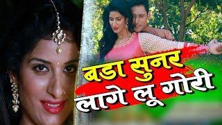 Ashi Tiwari, Poonam Dubey  ||| बड़ा सुनर लागे लू गोरी | Bhojpuri Song