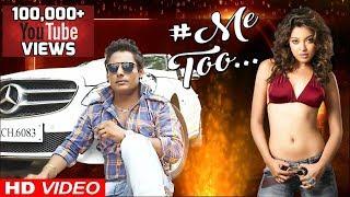 Mee To में हमके फसाइबू  हो  II Ashi Tiwari Hit Song 2019 II New Bhojpuri Song