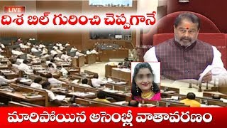 Speaker Sitaram about Disha Bill | YS Jagan | Chandrababu | YSRCP | TDP | Janasena | Top Telugu TV